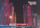 """央视""""秋晚""""在淮举行 市民自豪感爆棚"""