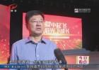 2019中国淮安家长节颁奖晚会圆满举行
