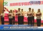 淮阴师范学院举行庆祝新中国成立70周年诗歌朗诵会