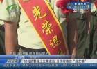 """82名武警战士光荣退伍 分手时难忘""""战友情"""""""