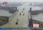 发出诉前检察建议  推动运河周边环境整治(上)