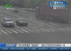 """货车右转弯遭遇""""视线盲区""""  骑车女子抓住货车挡板逃过一劫"""