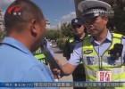 2小时查获20多起酒驾 交警提醒:酒后驾驶电动三轮车同样违法