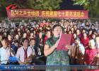 百名退休人员齐声歌唱 祝福新中国成立70周年
