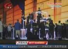 """【缘聚淮安 幸福平安】秋晚临近  舞台""""淮安元素""""成亮点"""
