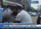 八旬老人回家途中突发不适  热心市民、民警联手救助