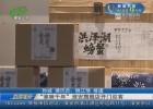 """""""淮味千年""""淮安旗舰店开门迎客"""