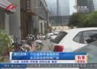 帮忙后续:万达金街停车场关闭    业主自治变休闲广场