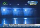 【我们的节日】里运河上再添新景 八亭桥立交水幕投影系统安装调试成功