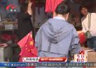 國慶臨近國旗熱銷      銷量比往年翻倍