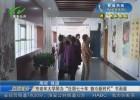 """【我和我的祖国】市老年大学举办""""壮丽七十年 奋斗新时代""""书画展"""