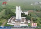红色记忆:高杨战役纪念碑