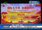 """""""献礼七十年 放歌新时代""""——淮安市青歌赛决赛明天下午举行"""