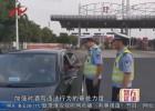 全市开展酒驾交通整治  又有多名司机被查