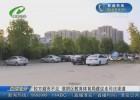事发淮阴区赵集中学:学生坠楼  治疗费用引纠纷
