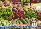 国庆节蔬菜猪肉市场供应充足   市民菜篮子价格保持平稳