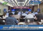 清江浦警方启动出租房屋流动人口集中管理攻坚专项行动