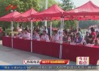 楚秀园举办精彩活动 庆祝建成开放三十周年