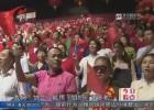 大爱淮安 情满江淮——纪念淮安市慈善总会成立二十周年电视晚会成功举办