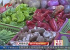 中秋菜篮子价格平稳  蔬菜销量翻倍增长