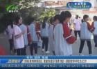 洪泽实验中学:要求学生缴费办理门禁系统 家长质疑不合理