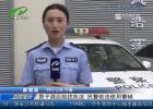 【清江浦警视】男子酒后阻扰执法 民警依法使用警械