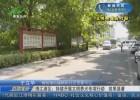 【文明创建在行动】清江浦区:持续开展文明养犬专项行动  效果显著
