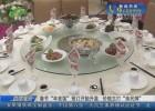 """春节""""年夜饭""""预订开始升温  价格主打""""亲民牌"""""""