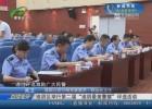 """淮阴区举行第二届""""淮阴最美警察""""评选活动"""