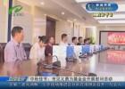 【我们的节日】中秋佳节:市见义勇为基金会开展慰问活动