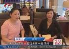 """国庆长假临近带火餐饮市场   提倡""""光盘行动""""杜绝食物浪费"""