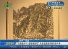"""【我和我的祖国】""""礼赞新时代 讴歌母亲河""""大型主题创作展在淮开展"""