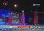 【我和我的祖国】慈善联盟文艺汇演  献礼新中国成立70周年