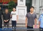 警方报道  隐姓埋名三年载 藏身工地露马脚