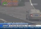 """因为导航出问题 轿车在高速公路上""""龟速""""行驶险酿事故"""