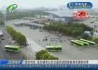 【壮丽70年 奋斗新时代】便民利民 淮安城市公共交通系统探索换乘优惠新政策