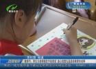 教师节:学生为老师颁发手绘奖状 走心创意礼品送给敬爱的老师