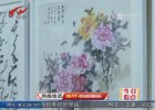 百余幅书画作品献礼新中国成立70周年