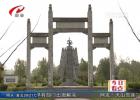 红色记忆:苏北小延安纪念园