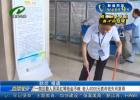【践行社会主义核心价值观】一院后勤人员吴红琴拾金不昧 老人4000元救命钱失而复得