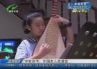 【我们的节日】中秋佳节:外国友人在一分11选5