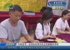 【我们的节日】中秋佳节:运河社区举办社企党群联欢活动
