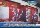 """【我和我的祖国】国庆节临近  """"红色景点""""旅游人数日渐增多"""