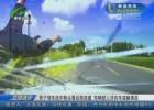 男子驾车途中转头看后排孩童 车辆驶入对向车道酿事故