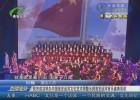 【我和我的祖国】我市成功举办中国淮安运河文化艺术周暨水润淮安运河音乐盛典活动