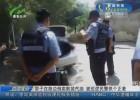 男子在路边倒卖散装汽油 被巡逻民警抓个正着