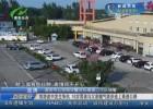 旅游途中发生争执 16岁男孩与父亲赌气徒步走上高速公路
