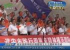 【我和我的祖国】淮安技师学院开展爱国主义主题教育活动