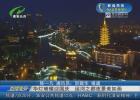 华灯璀璨迎国庆  运河之都夜景美如画