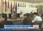 留学生集体收看新中国成立70周年阅兵